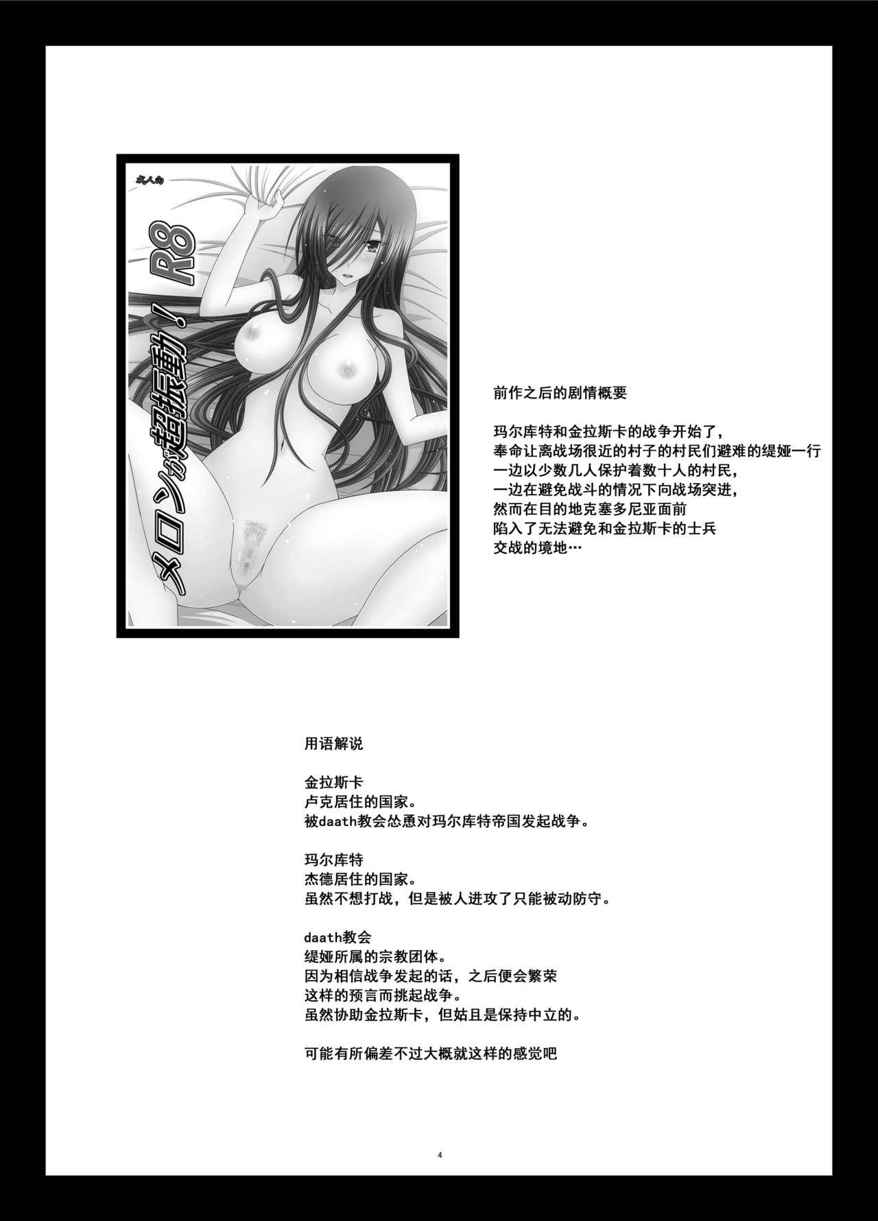 Melon ga Chou Shindou! R9 3