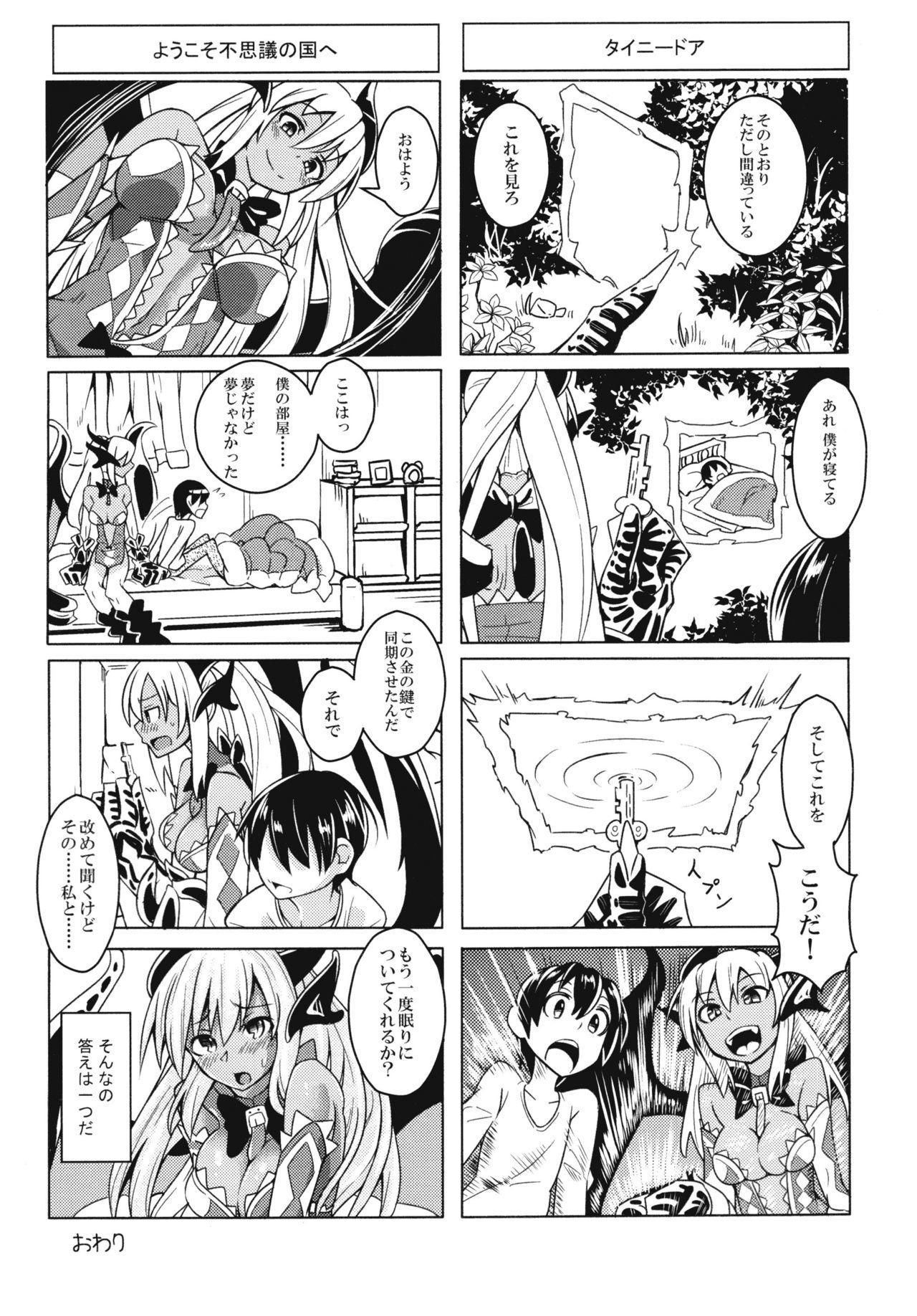 Watashi no Koibito o Shoukaishimasu! EX Zukan Soushuuhen 19