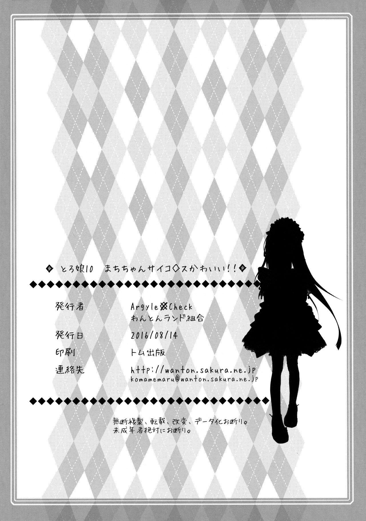 (C90) [Argyle check, Wanton Land Kumiai (Komame Maru)] Toro Musume 10 Machi-chan Psychopath Kawaii!!   Machi-chan is a Cute Psychopath!! (Kuma Miko) [English] [gravity666] 16