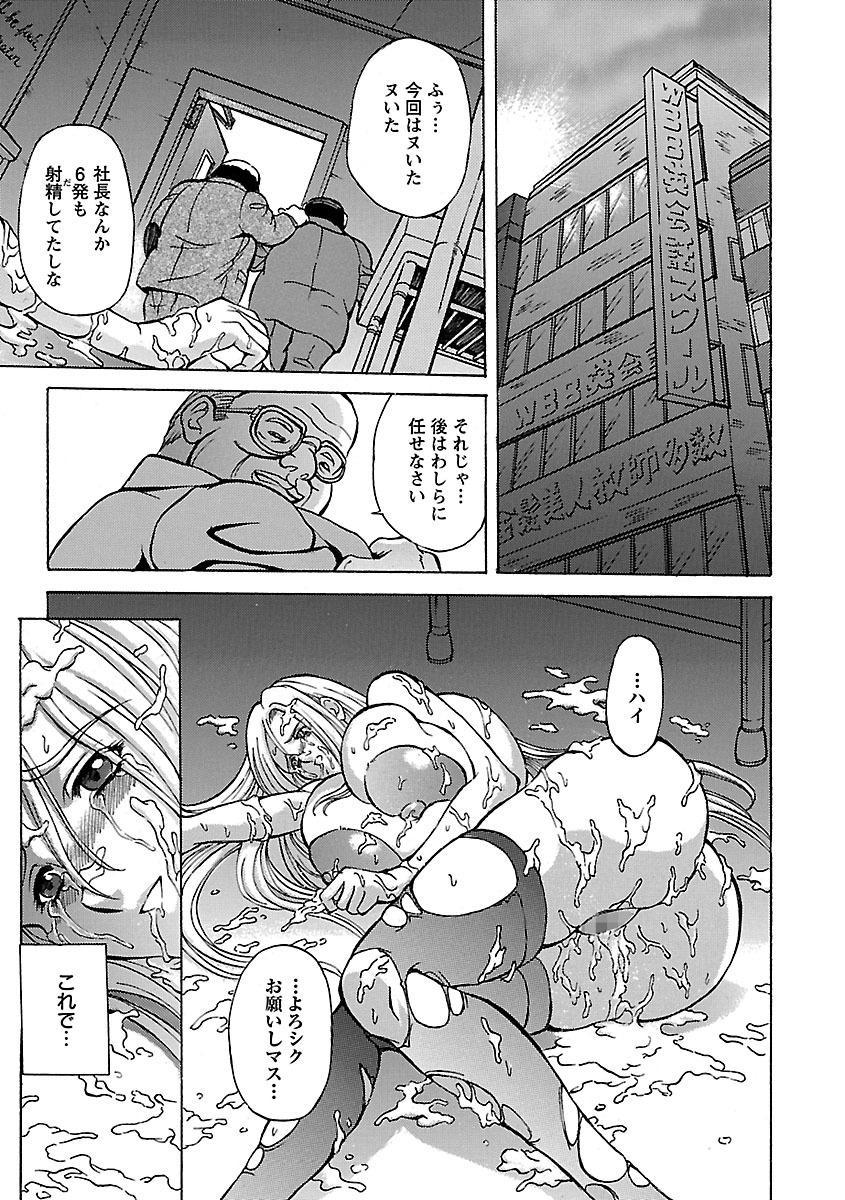Kinpatsu Bakunyuu Seisho - Blonde Rape Bible 102