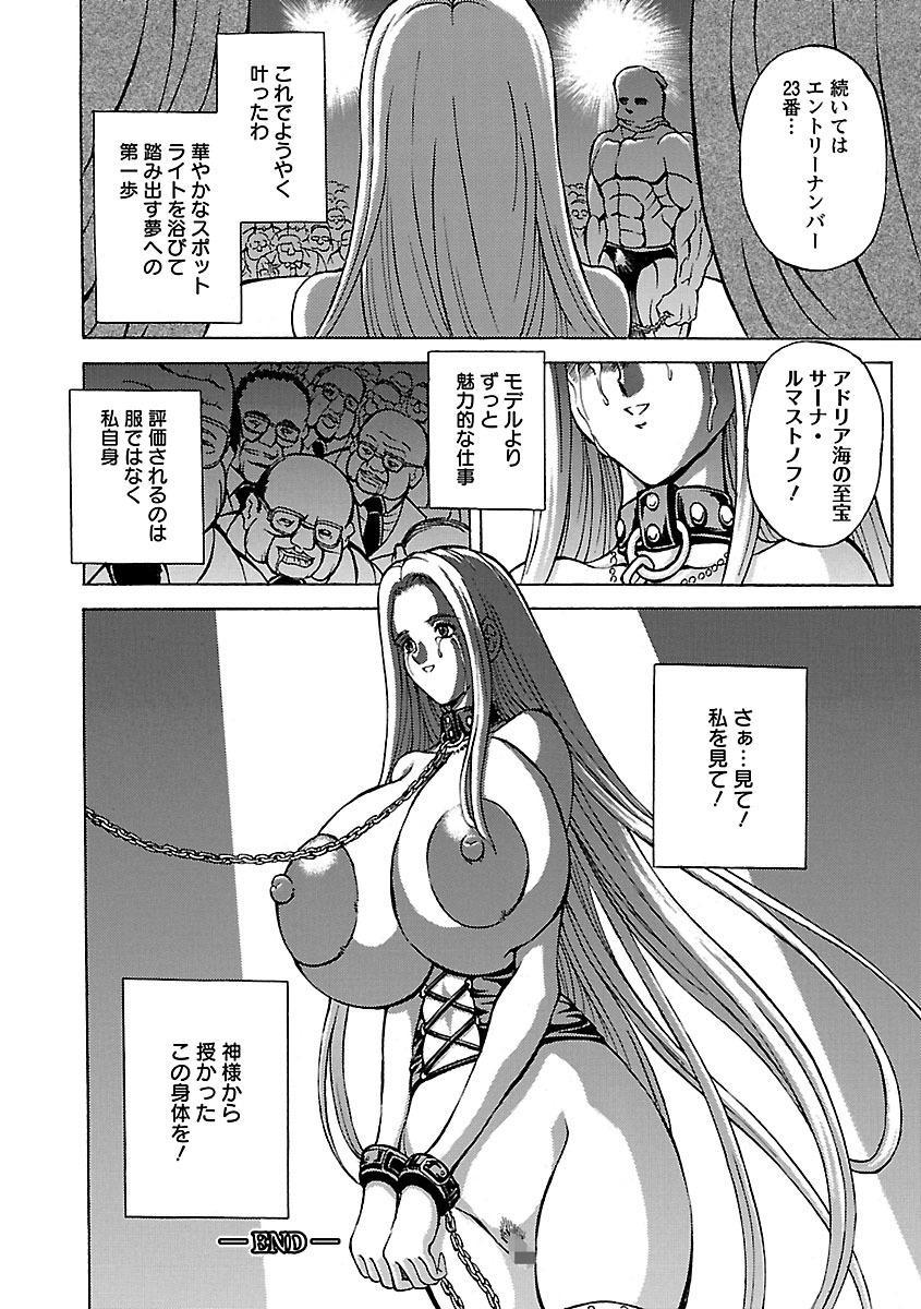 Kinpatsu Bakunyuu Seisho - Blonde Rape Bible 103