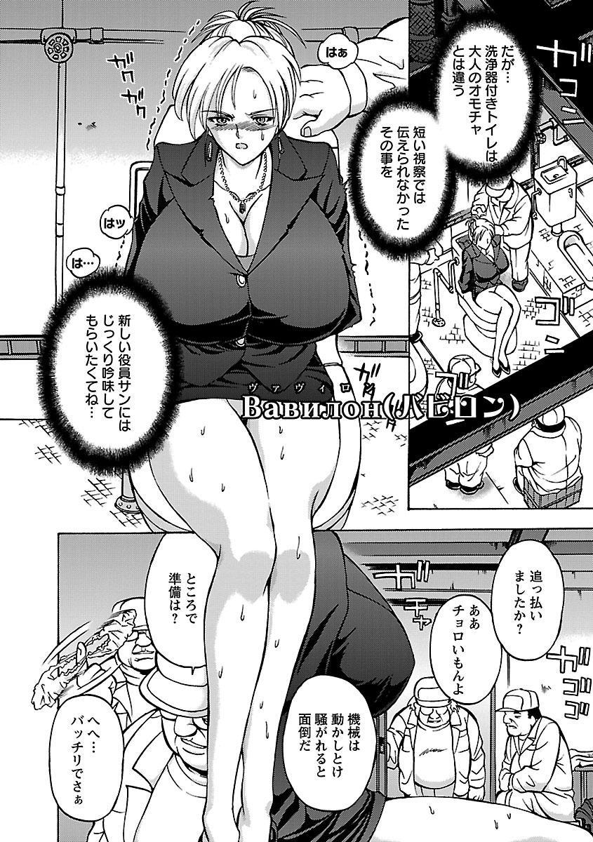 Kinpatsu Bakunyuu Seisho - Blonde Rape Bible 105