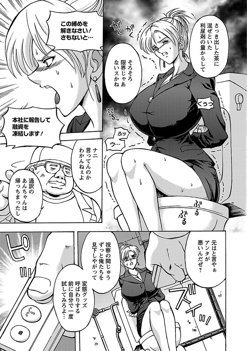 Kinpatsu Bakunyuu Seisho - Blonde Rape Bible 106