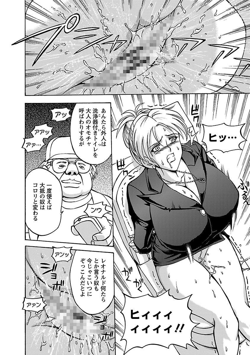 Kinpatsu Bakunyuu Seisho - Blonde Rape Bible 107