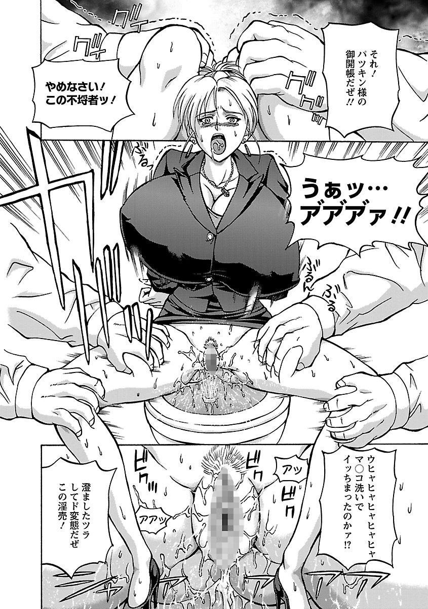 Kinpatsu Bakunyuu Seisho - Blonde Rape Bible 109