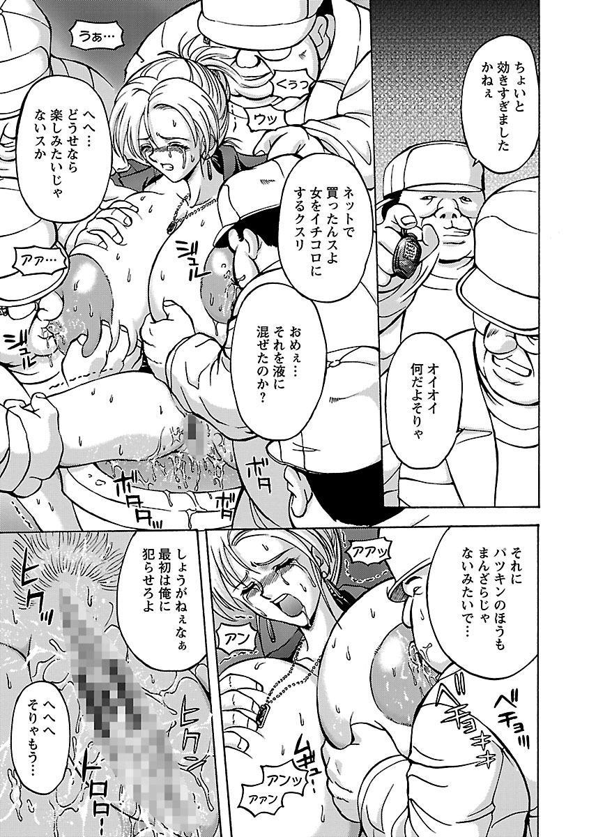Kinpatsu Bakunyuu Seisho - Blonde Rape Bible 110