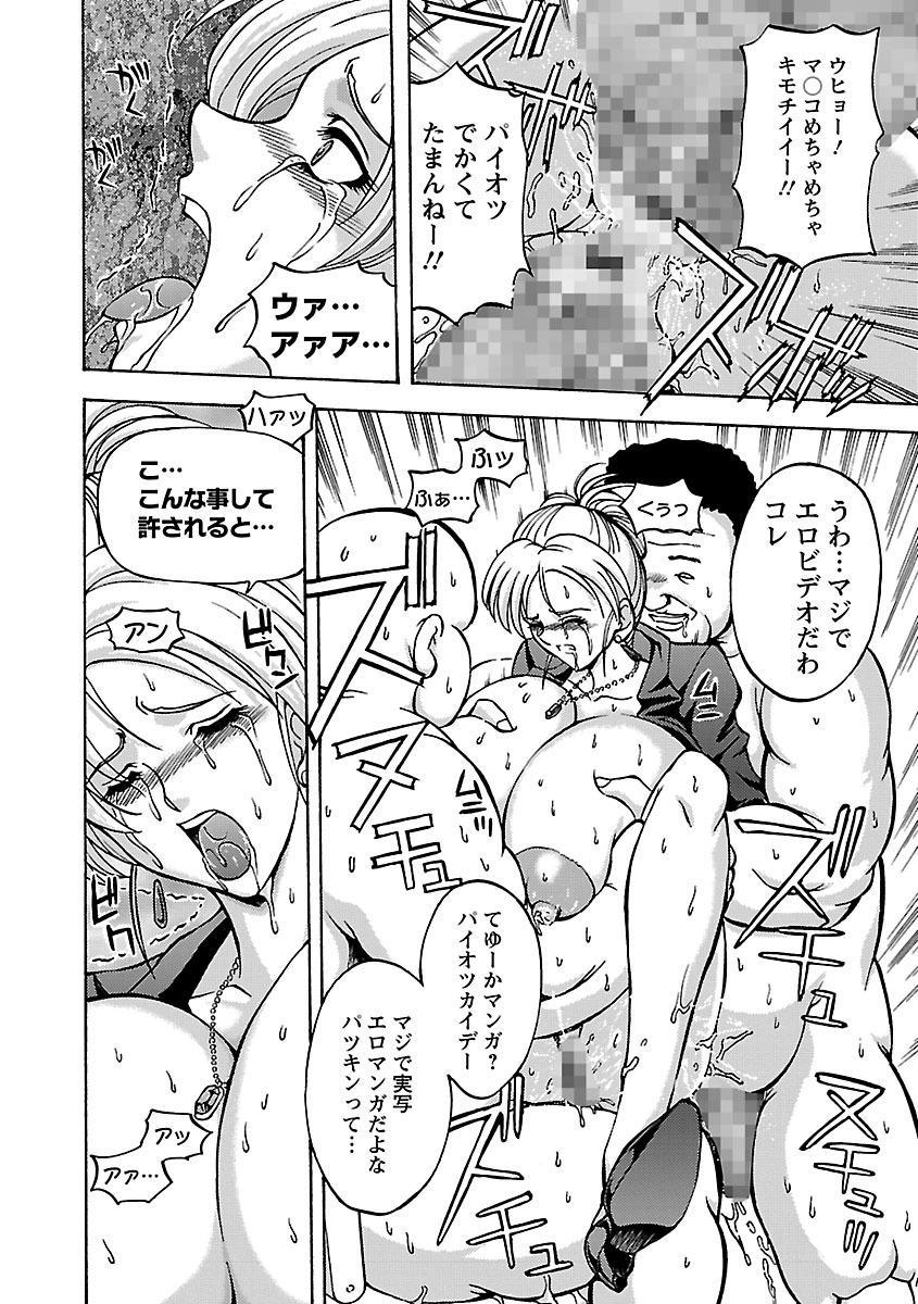 Kinpatsu Bakunyuu Seisho - Blonde Rape Bible 115