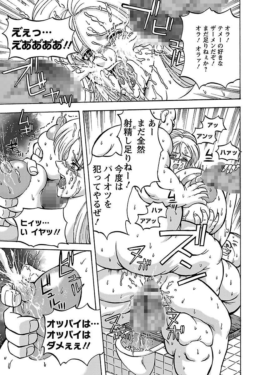 Kinpatsu Bakunyuu Seisho - Blonde Rape Bible 120