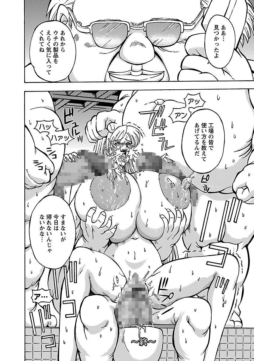 Kinpatsu Bakunyuu Seisho - Blonde Rape Bible 123