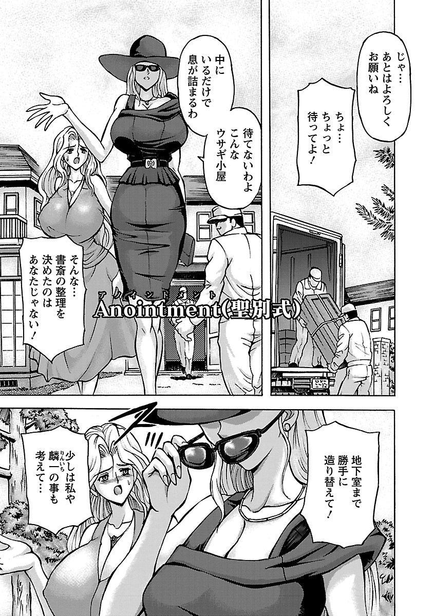 Kinpatsu Bakunyuu Seisho - Blonde Rape Bible 124