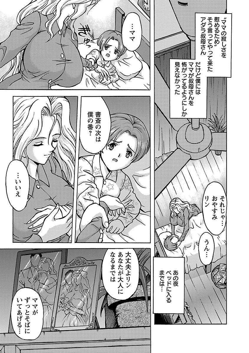 Kinpatsu Bakunyuu Seisho - Blonde Rape Bible 126