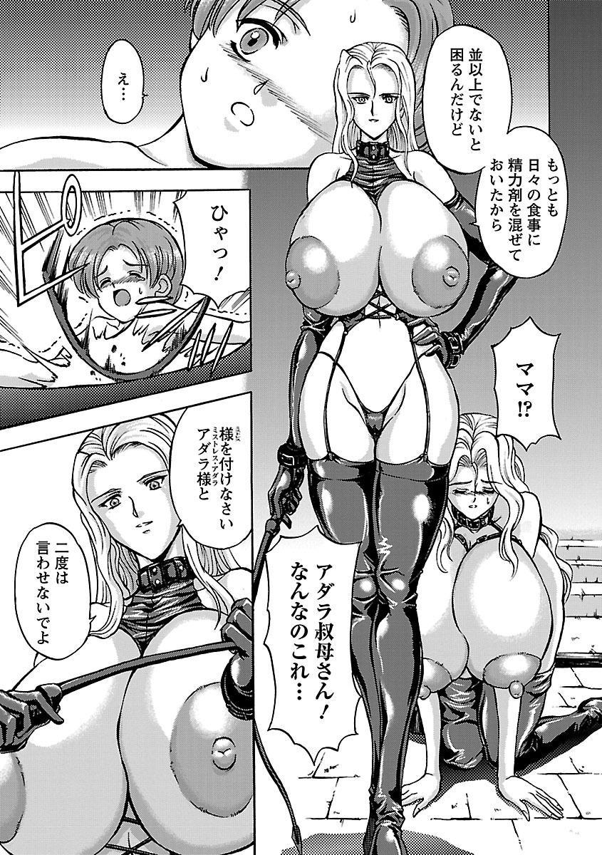 Kinpatsu Bakunyuu Seisho - Blonde Rape Bible 128