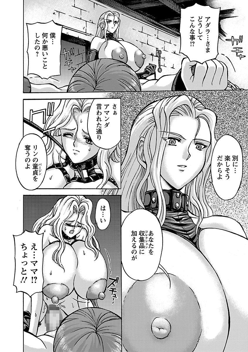 Kinpatsu Bakunyuu Seisho - Blonde Rape Bible 129