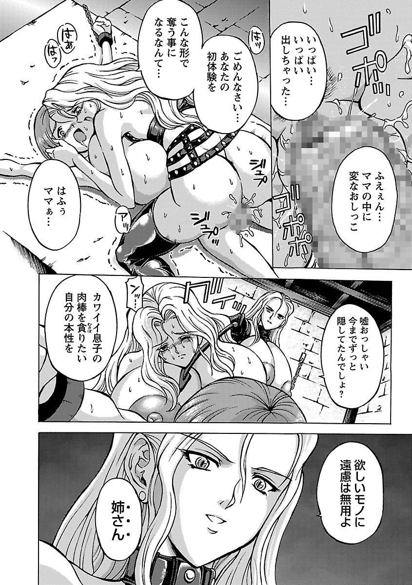Kinpatsu Bakunyuu Seisho - Blonde Rape Bible 135