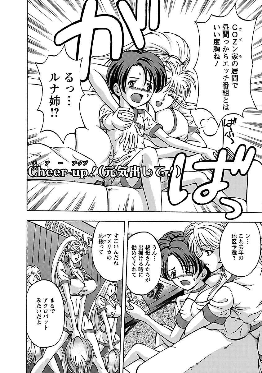 Kinpatsu Bakunyuu Seisho - Blonde Rape Bible 145
