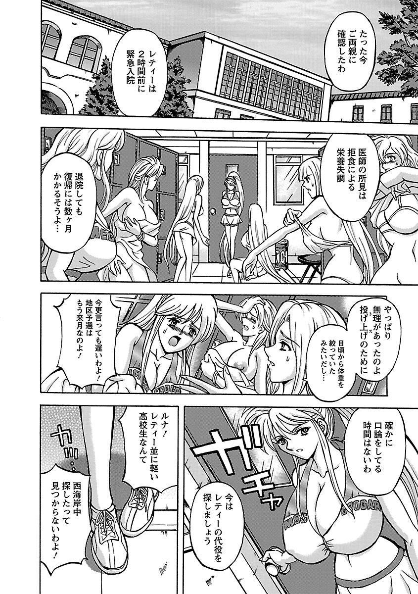 Kinpatsu Bakunyuu Seisho - Blonde Rape Bible 147