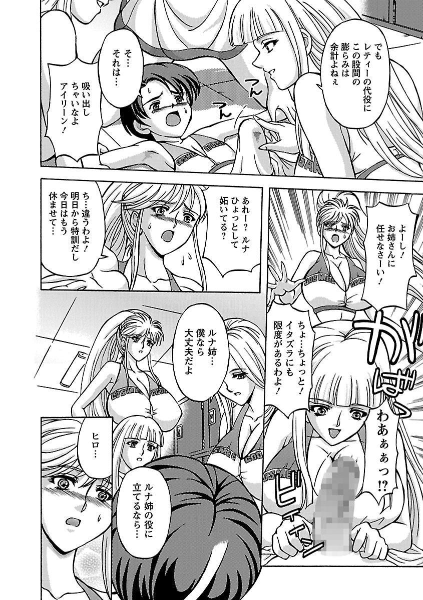 Kinpatsu Bakunyuu Seisho - Blonde Rape Bible 149