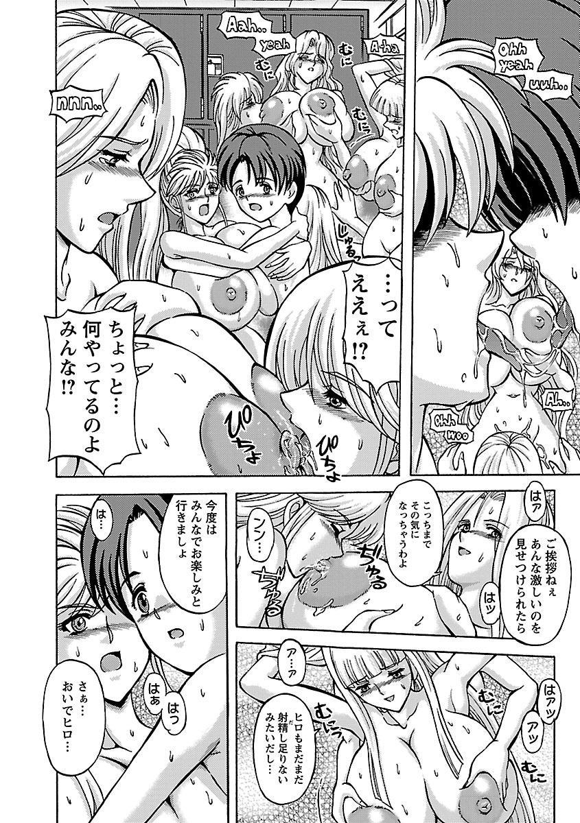 Kinpatsu Bakunyuu Seisho - Blonde Rape Bible 157