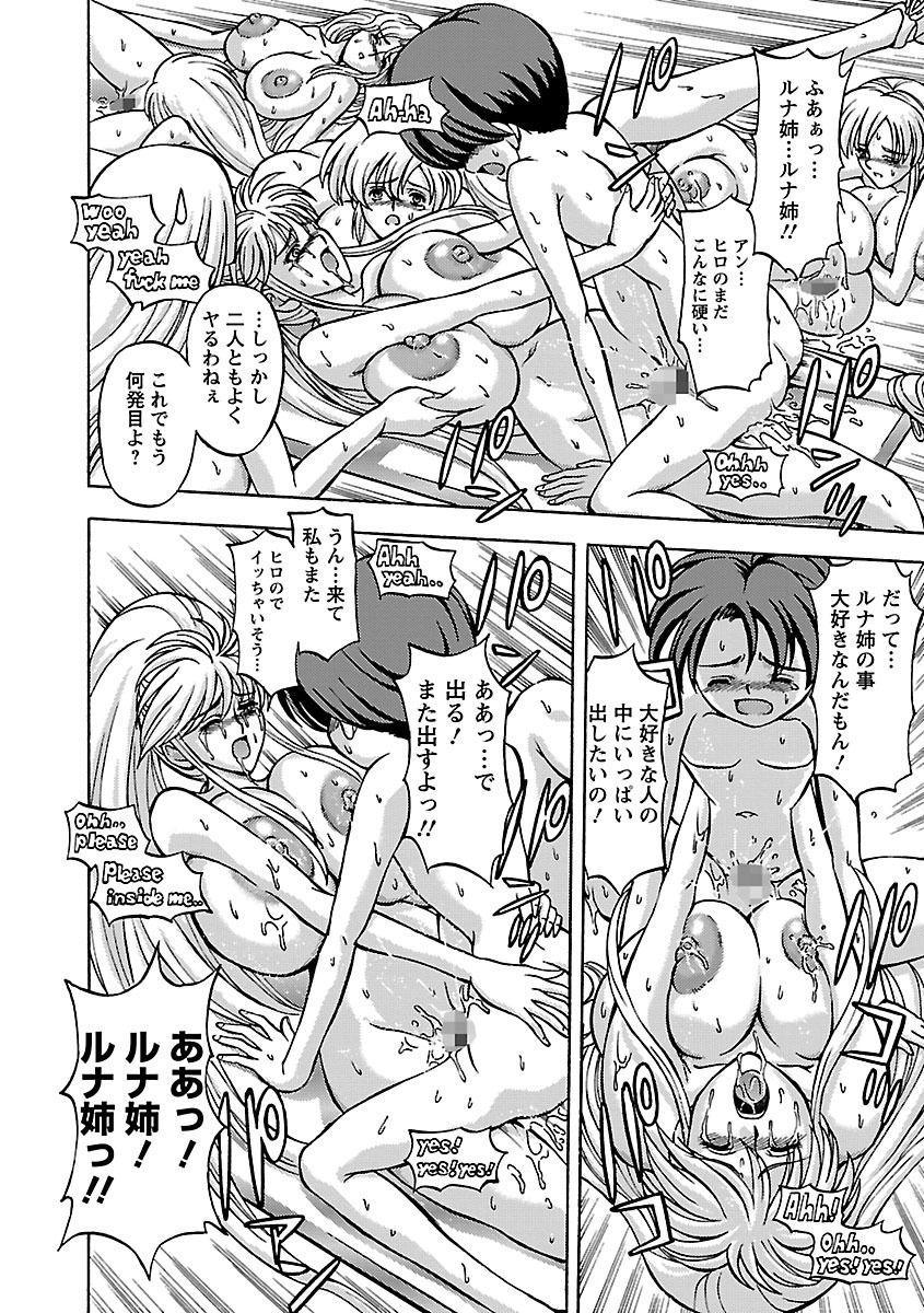 Kinpatsu Bakunyuu Seisho - Blonde Rape Bible 161