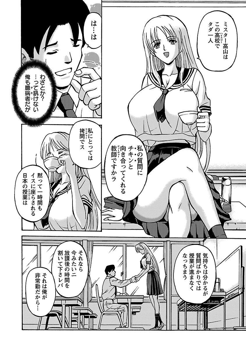 Kinpatsu Bakunyuu Seisho - Blonde Rape Bible 167