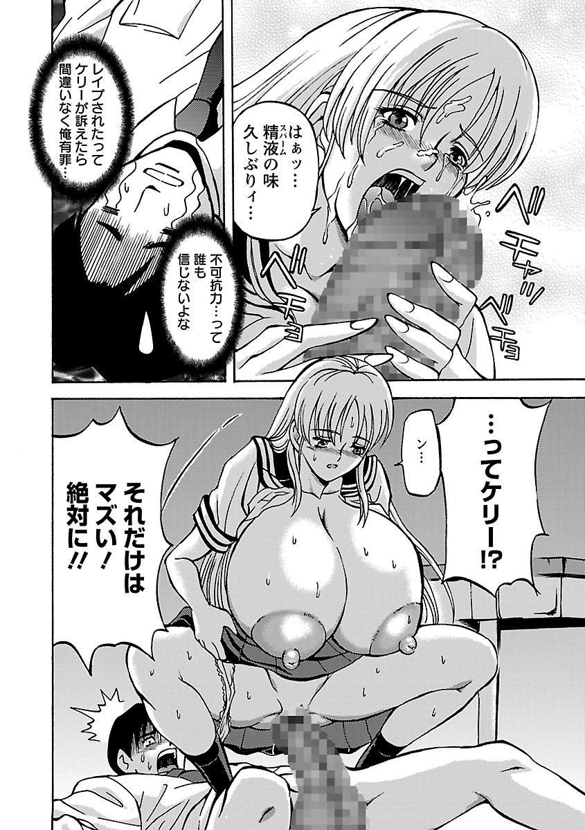 Kinpatsu Bakunyuu Seisho - Blonde Rape Bible 173
