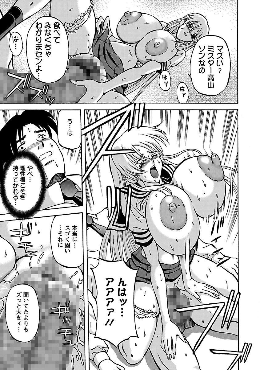Kinpatsu Bakunyuu Seisho - Blonde Rape Bible 174