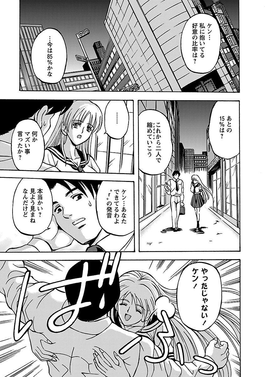 Kinpatsu Bakunyuu Seisho - Blonde Rape Bible 182