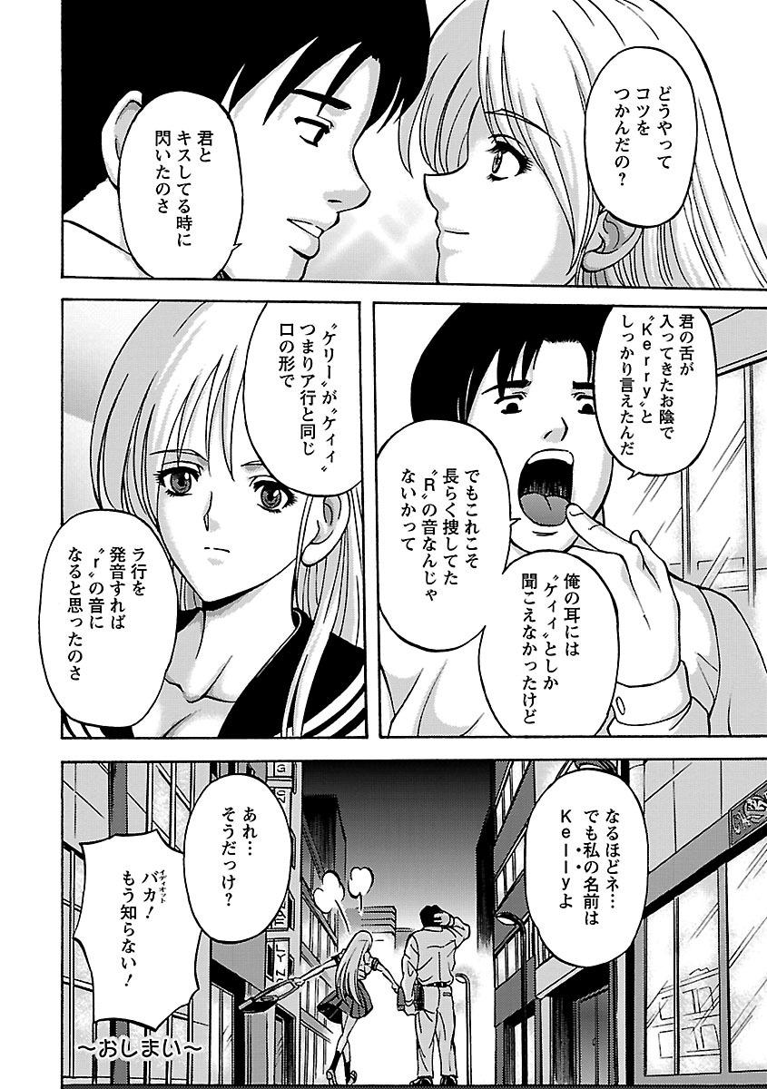 Kinpatsu Bakunyuu Seisho - Blonde Rape Bible 183
