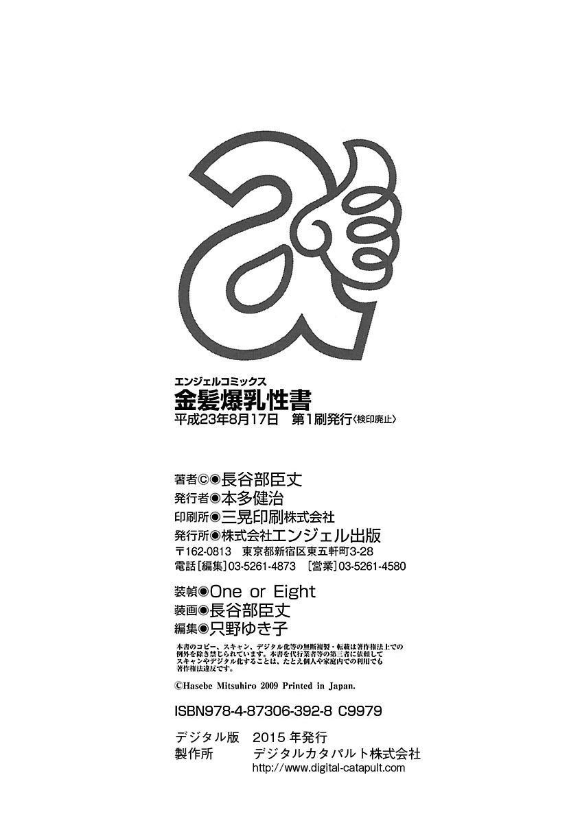 Kinpatsu Bakunyuu Seisho - Blonde Rape Bible 189