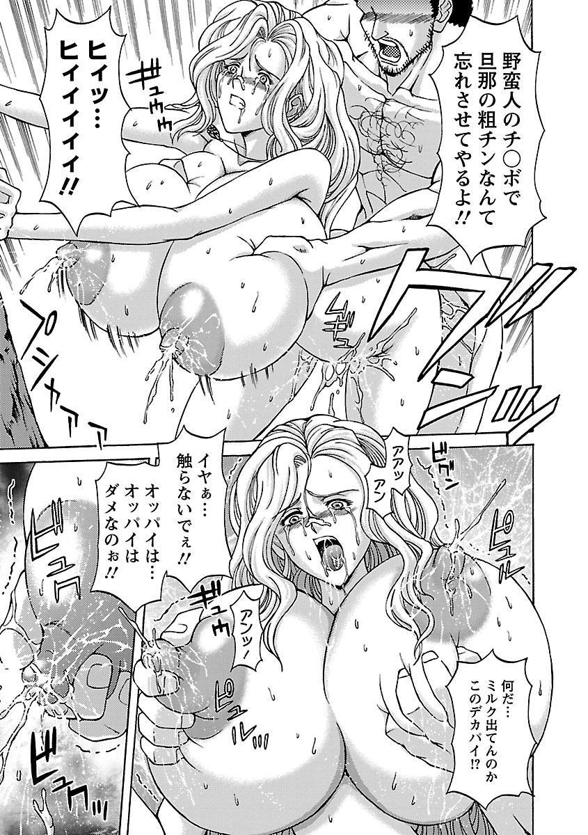 Kinpatsu Bakunyuu Seisho - Blonde Rape Bible 20