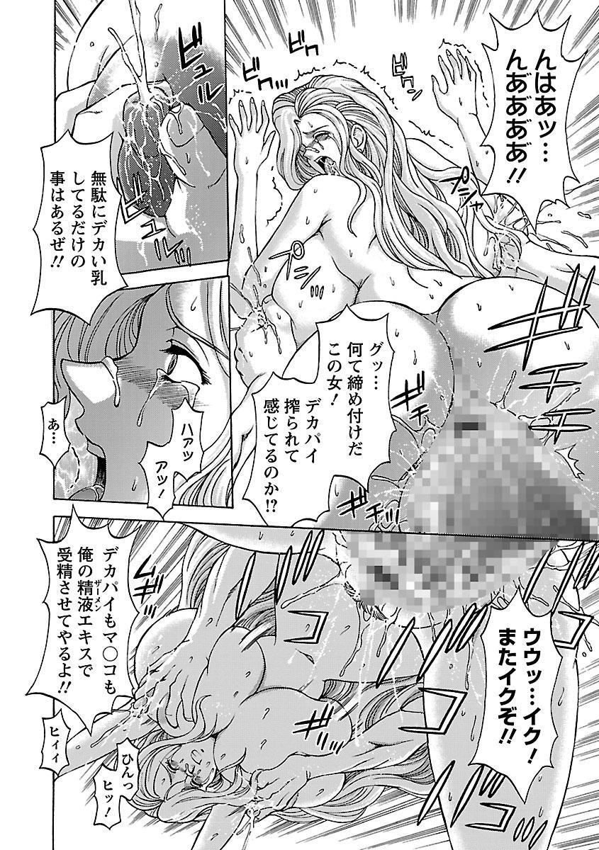 Kinpatsu Bakunyuu Seisho - Blonde Rape Bible 21