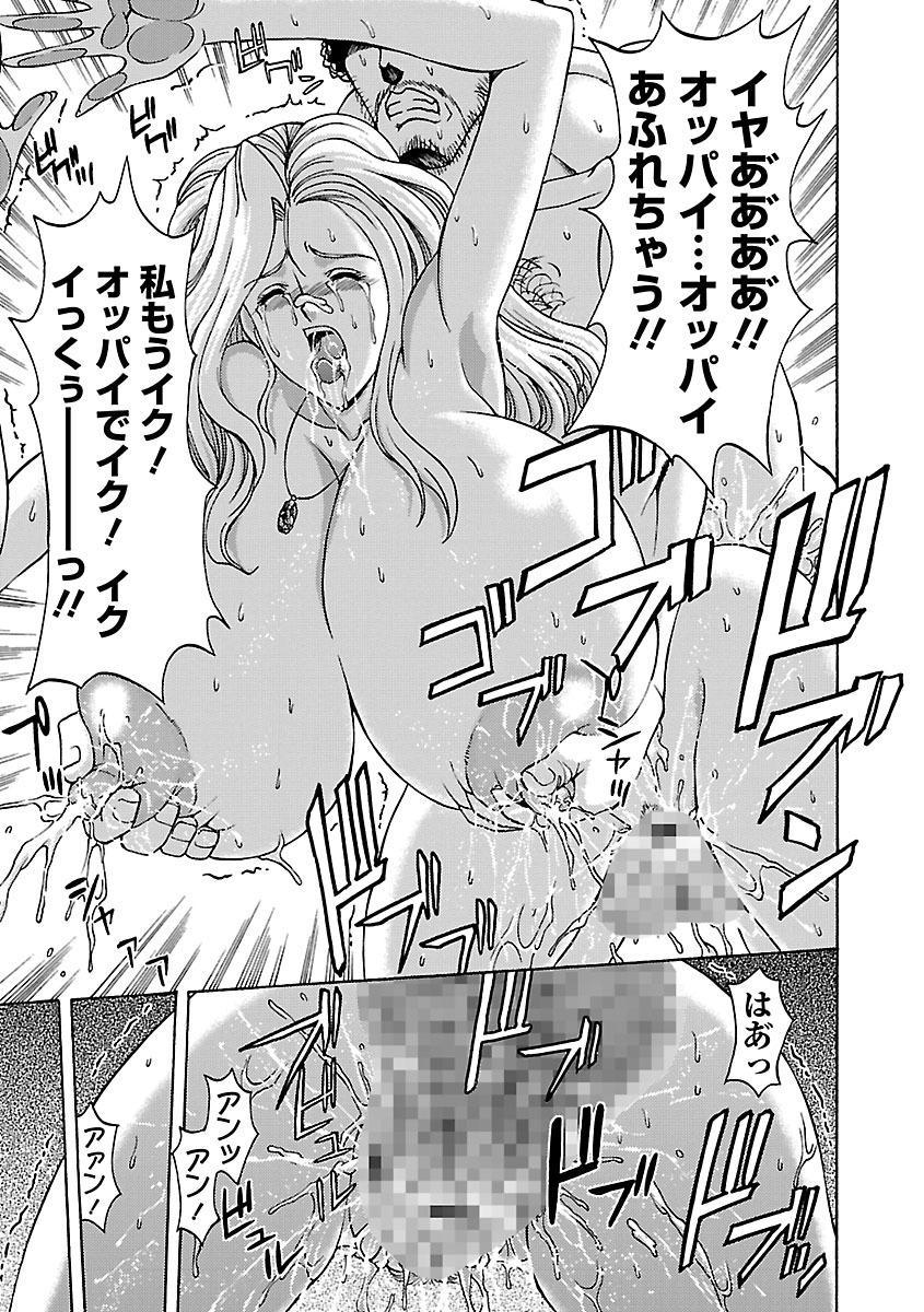 Kinpatsu Bakunyuu Seisho - Blonde Rape Bible 22