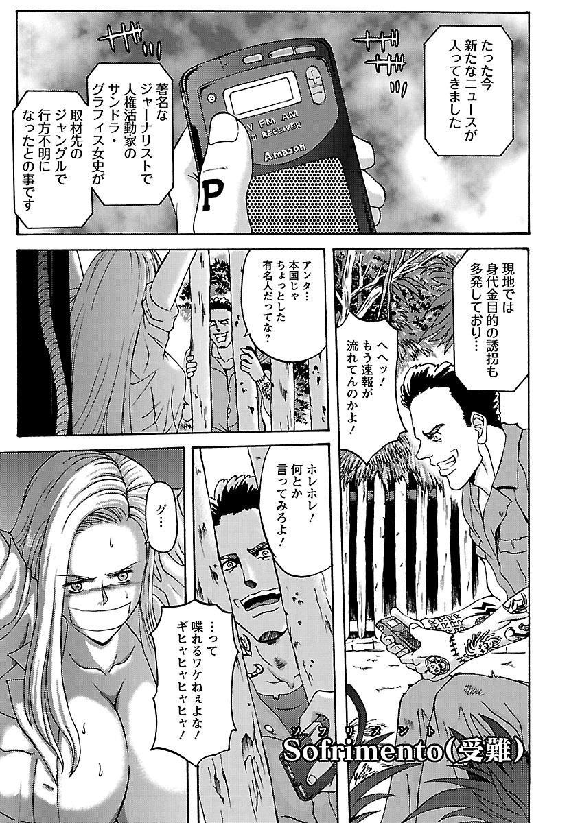 Kinpatsu Bakunyuu Seisho - Blonde Rape Bible 24