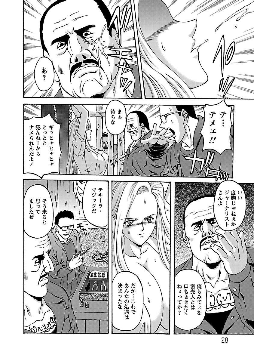 Kinpatsu Bakunyuu Seisho - Blonde Rape Bible 27