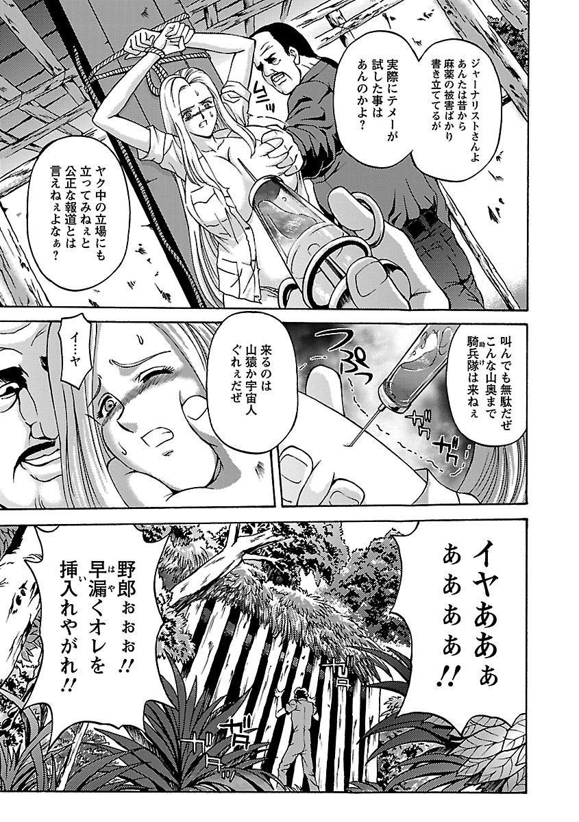 Kinpatsu Bakunyuu Seisho - Blonde Rape Bible 28