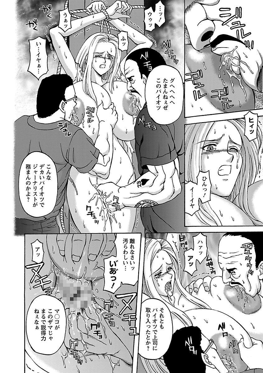 Kinpatsu Bakunyuu Seisho - Blonde Rape Bible 29