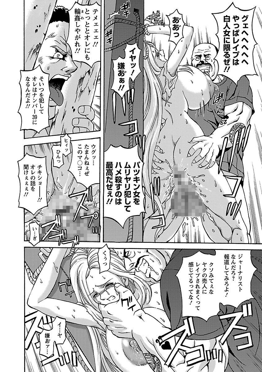 Kinpatsu Bakunyuu Seisho - Blonde Rape Bible 31