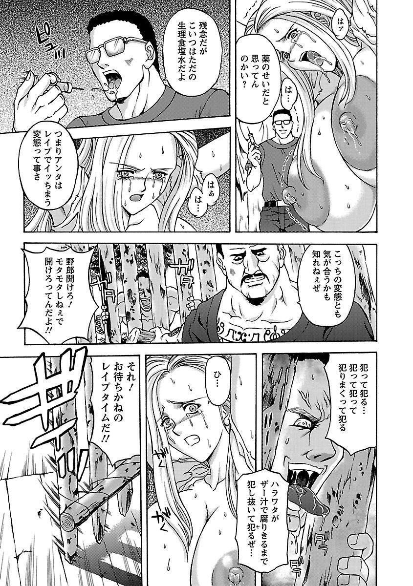 Kinpatsu Bakunyuu Seisho - Blonde Rape Bible 34