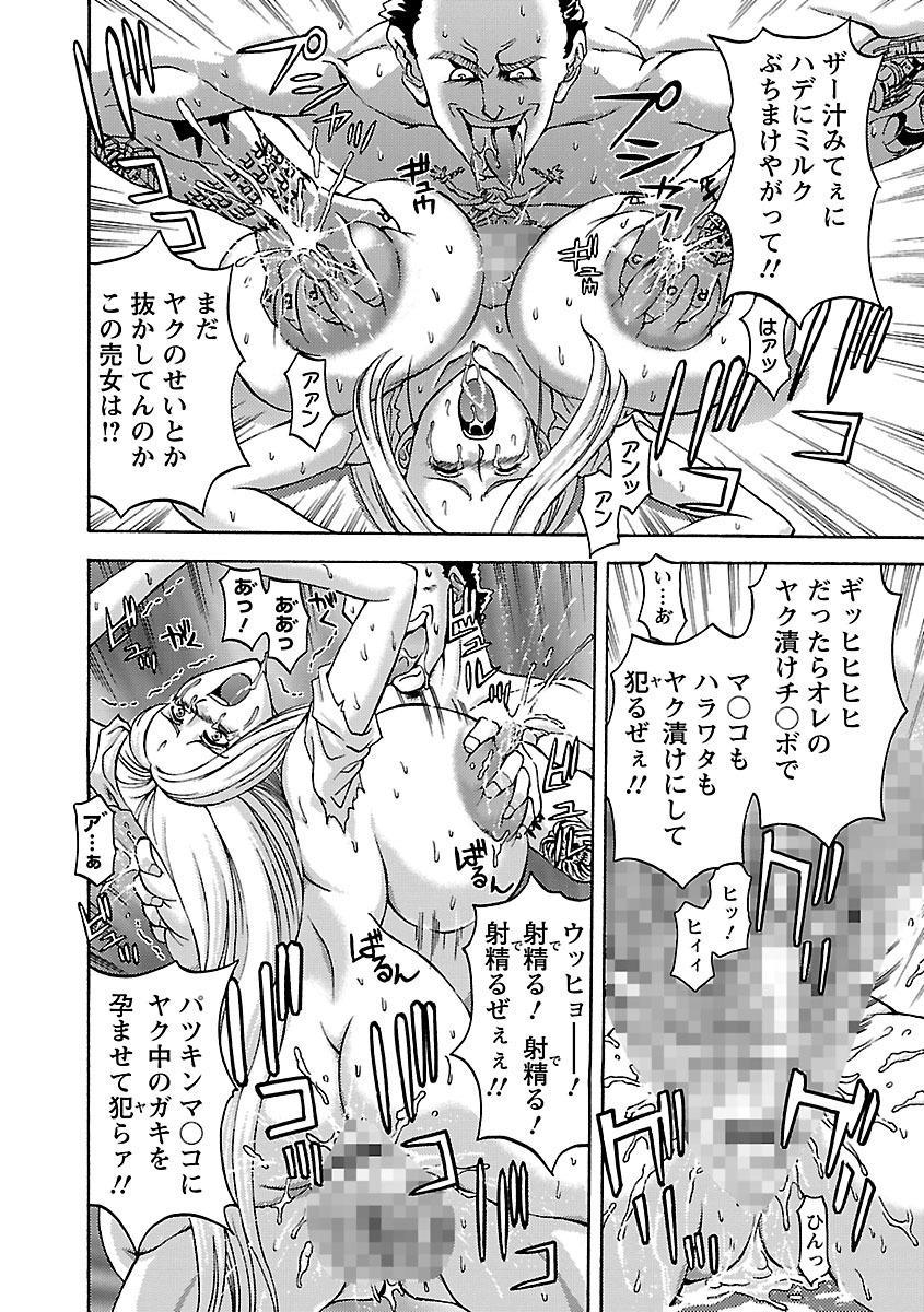 Kinpatsu Bakunyuu Seisho - Blonde Rape Bible 37