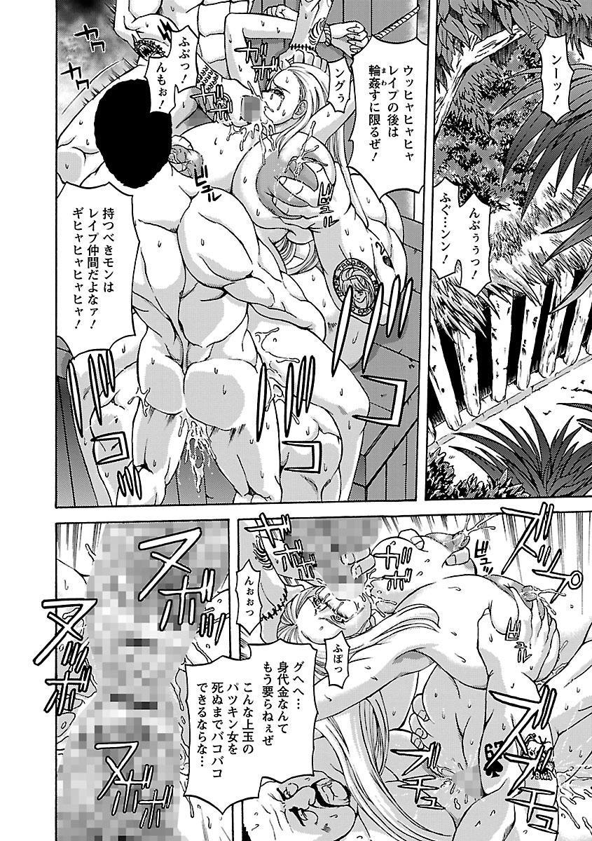 Kinpatsu Bakunyuu Seisho - Blonde Rape Bible 39