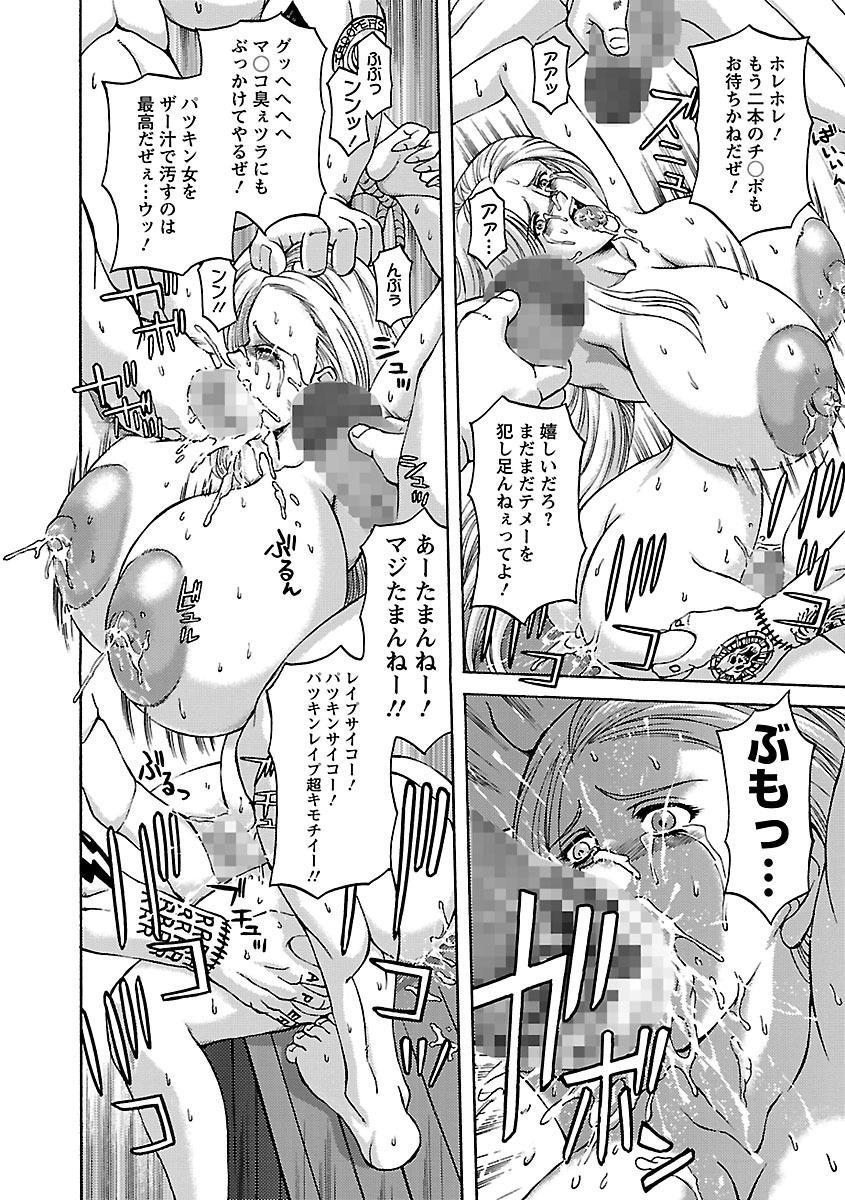 Kinpatsu Bakunyuu Seisho - Blonde Rape Bible 41