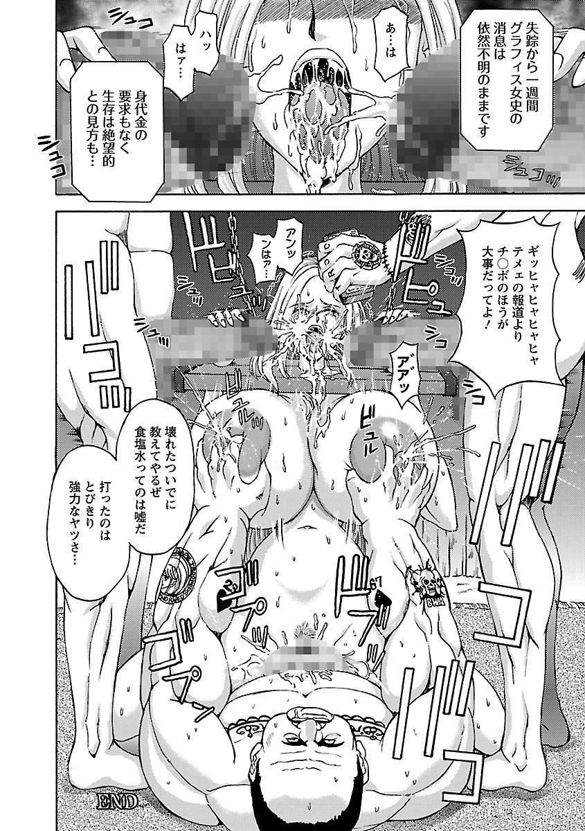 Kinpatsu Bakunyuu Seisho - Blonde Rape Bible 43