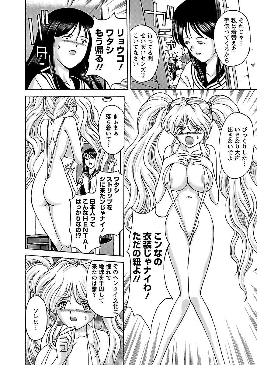 Kinpatsu Bakunyuu Seisho - Blonde Rape Bible 45