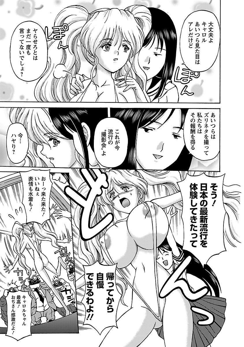 Kinpatsu Bakunyuu Seisho - Blonde Rape Bible 46