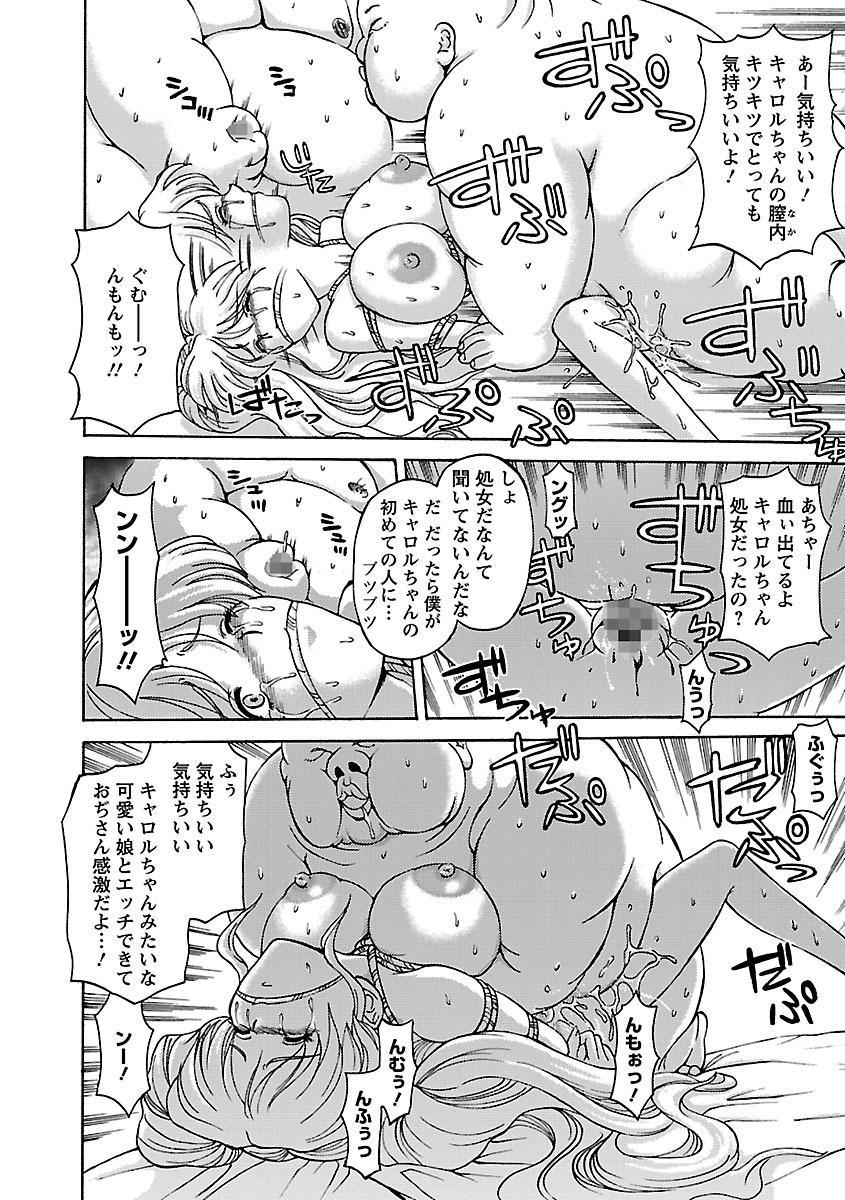 Kinpatsu Bakunyuu Seisho - Blonde Rape Bible 53