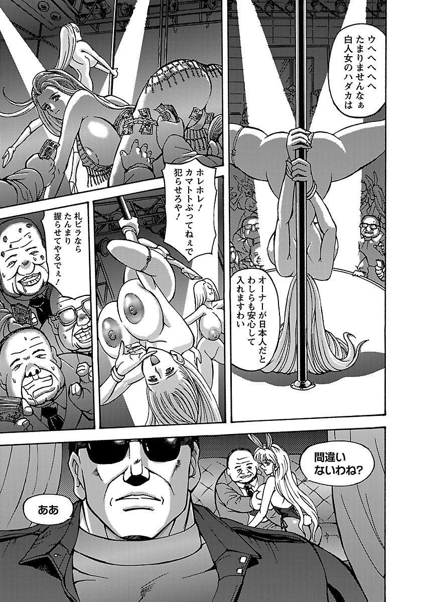 Kinpatsu Bakunyuu Seisho - Blonde Rape Bible 64
