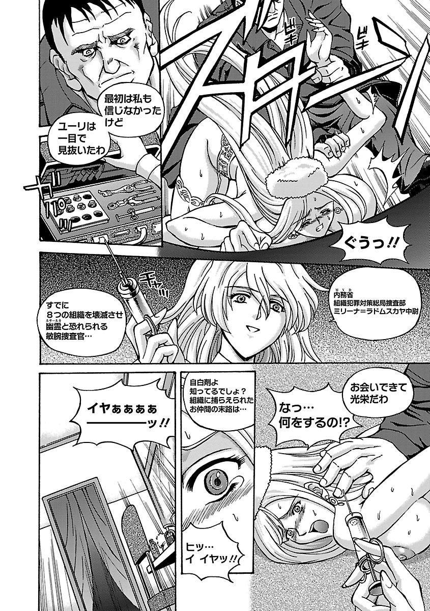 Kinpatsu Bakunyuu Seisho - Blonde Rape Bible 67