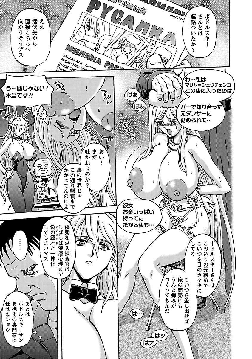 Kinpatsu Bakunyuu Seisho - Blonde Rape Bible 68