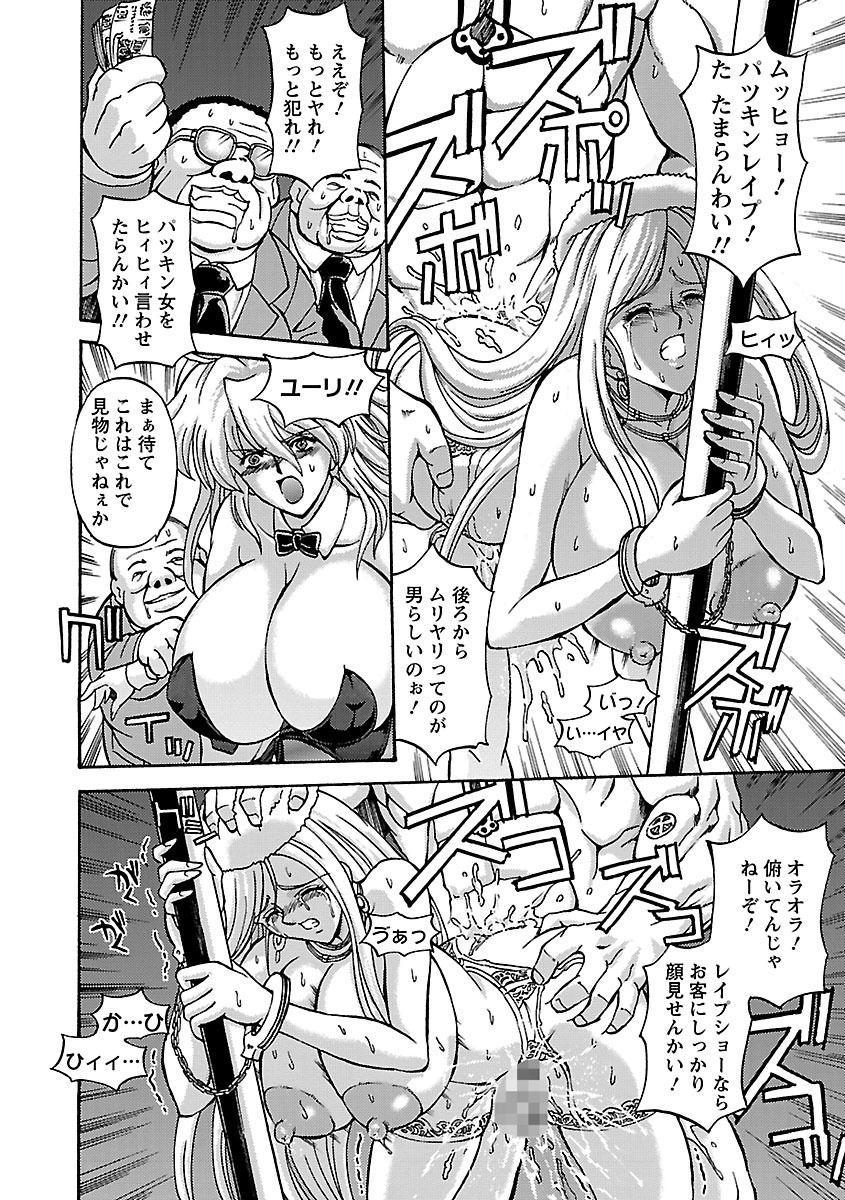 Kinpatsu Bakunyuu Seisho - Blonde Rape Bible 71