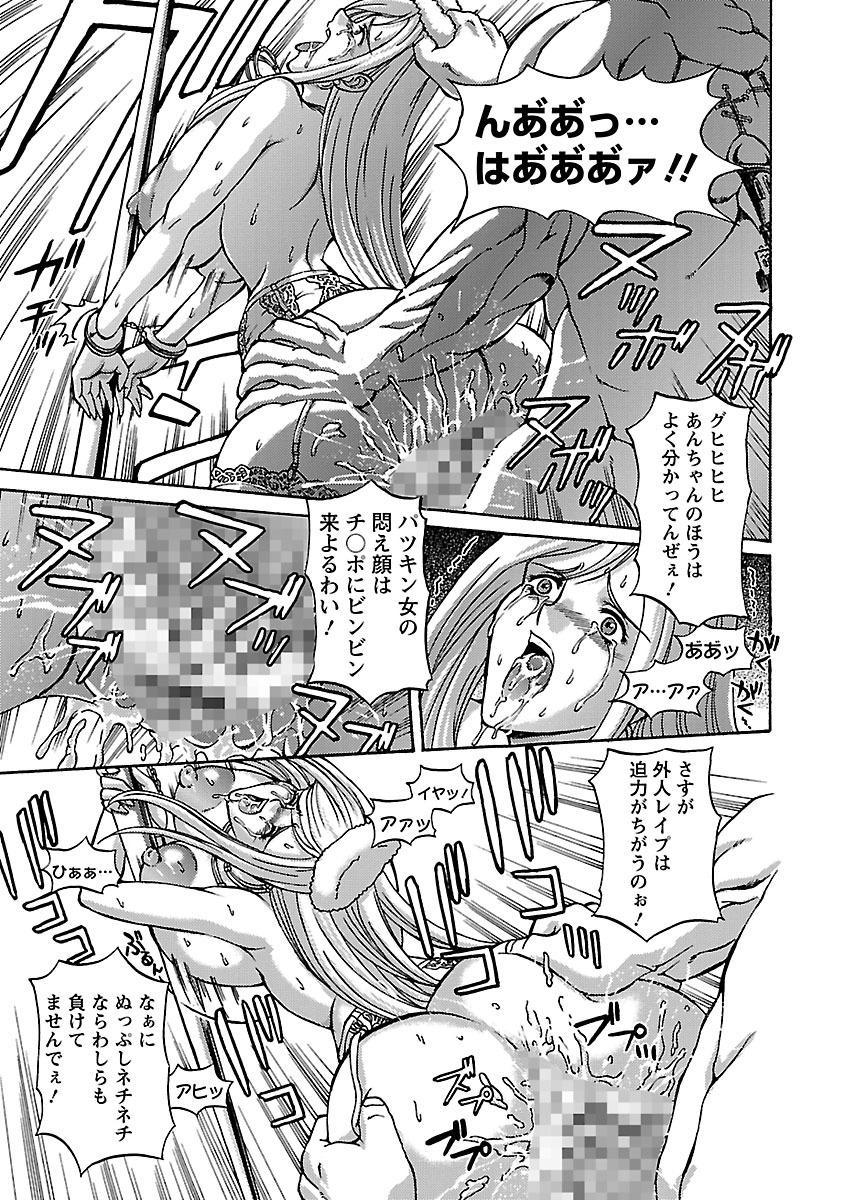 Kinpatsu Bakunyuu Seisho - Blonde Rape Bible 72